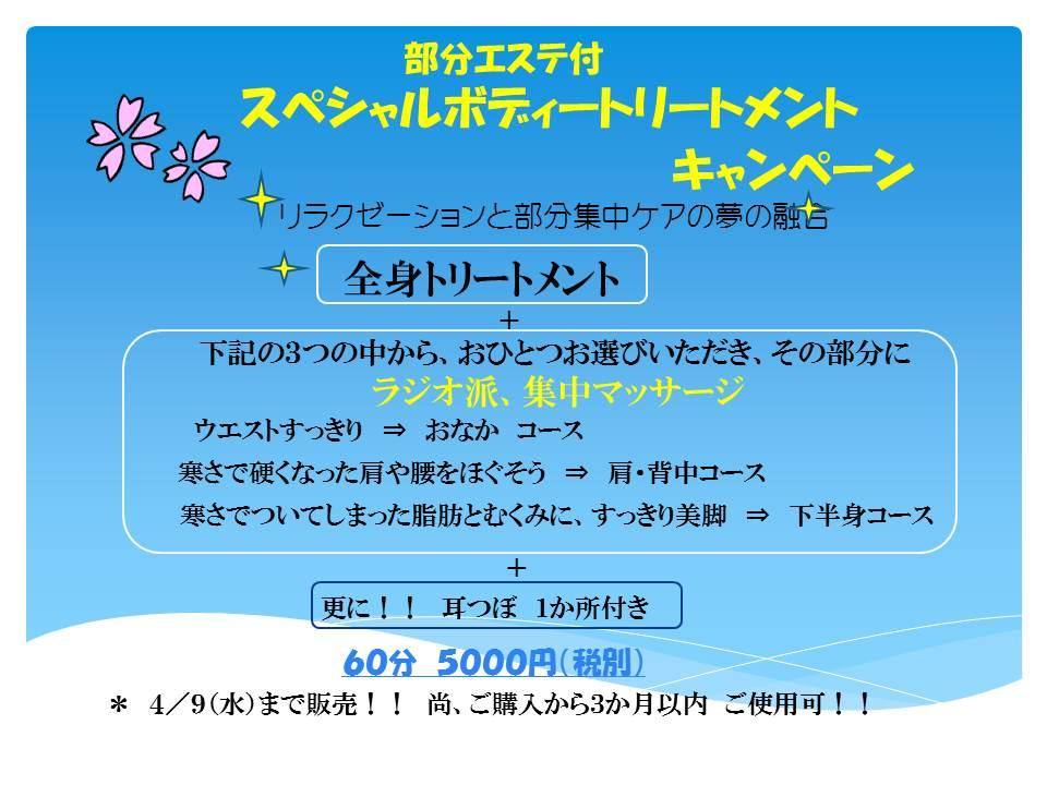 キャンペーン3月部分ボディJPEG.jpg
