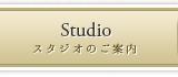 スタジオのご案内